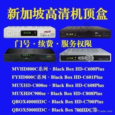 新加坡專用星河高清機頂盒QBOX5000HDC Black Box能看 BPL & 高清頻道和World Cup  12