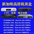 新加坡专用星河高清机顶盒QBOX5000HDC Black Box能看 BPL & 高清频道和World Cup  12