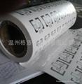 易碎电子标签铝蚀刻天线 1
