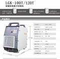 逆變空氣等離子切割機LGK-60/100T/120T 2