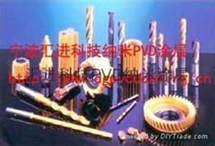 切削刃具PVD鍍鈦加工