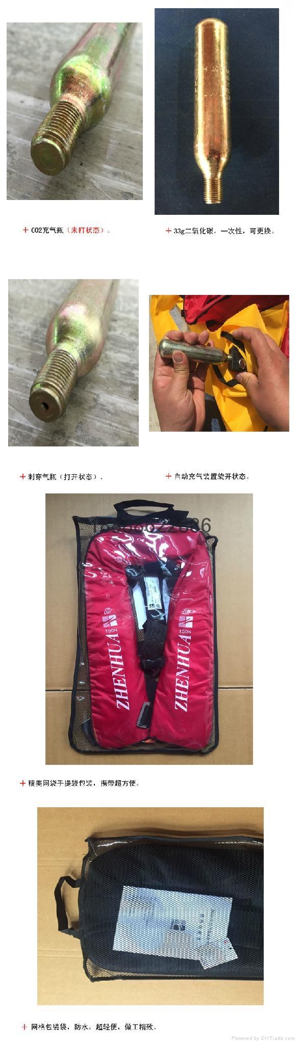 供應ZHAQY(T)ZD-Ⅰ型氣脹式工作救生衣 5