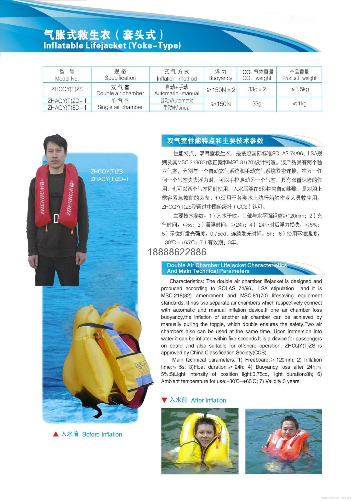 SOLAS圍巾式雙氣室氣脹救生衣ZHCQY(T)ZS型 5
