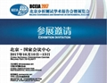 京都电子(KEM)中国分公司-2017年参展计划
