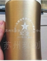 不锈钢杯子激光刻字加工