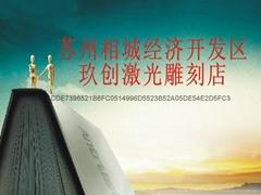 苏州相城经济开发区玖创激光雕刻店