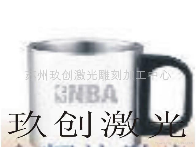 不鏽鋼杯子激光刻字加工 1
