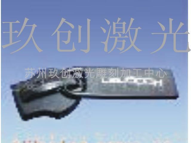 金屬拉鍊頭鐳射加工 1