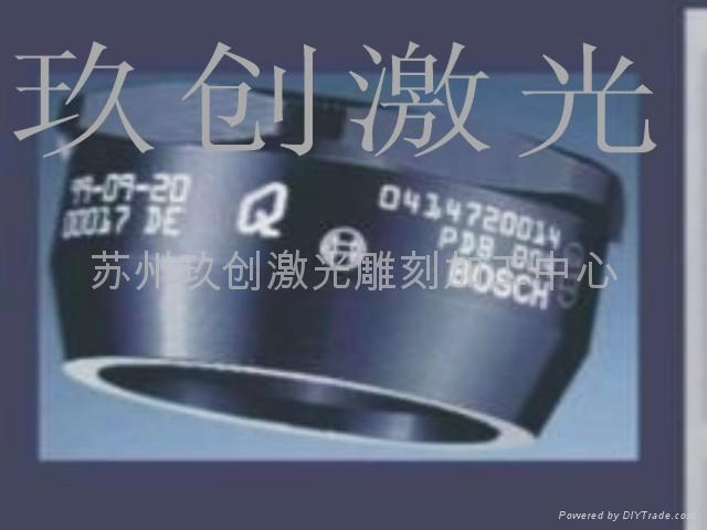 蘇州鋁氧化陽后激光打標加工 4