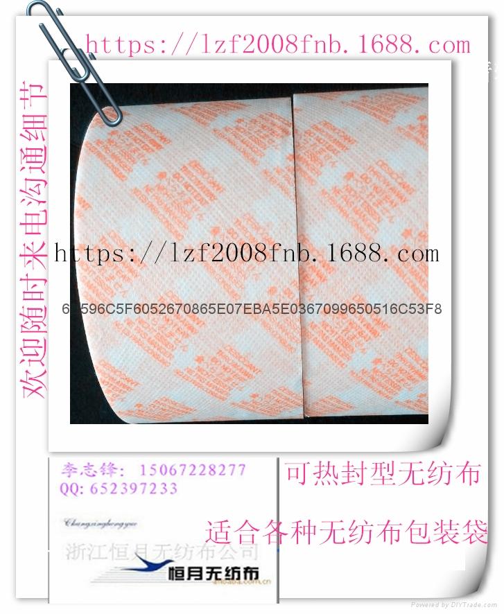 干燥剂包装材料无纺布 1