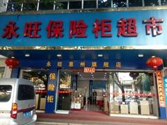 惠州永旺保险柜专卖店