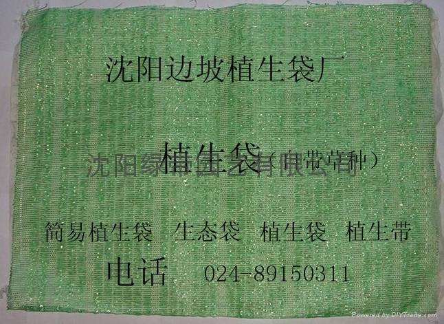 植生袋 1
