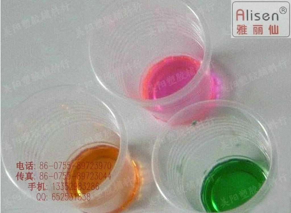 耐温200°C透明荧光系列油墨涂料染料 2