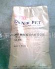 PET美国杜邦FR515 FR530 530 545玻纤增强