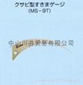 日本SWAN間隙規MS-9T