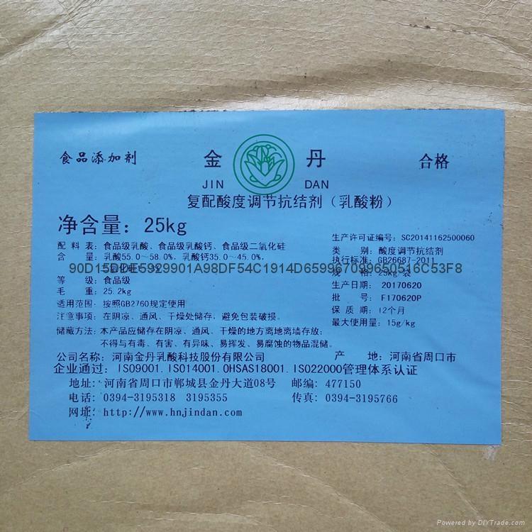 供应食品级酸味剂乳酸粉60% 1