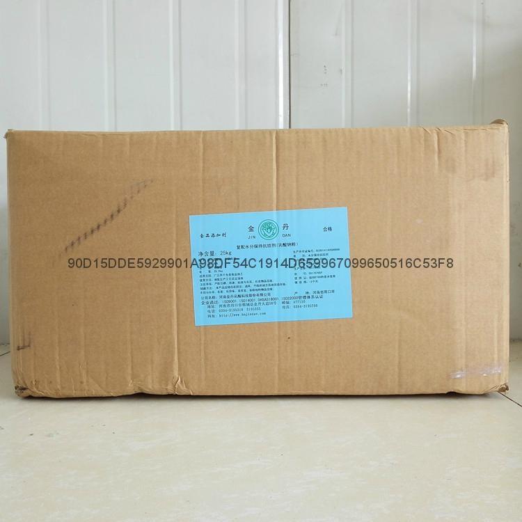 供应食品级防腐剂乳酸钠粉90% 3