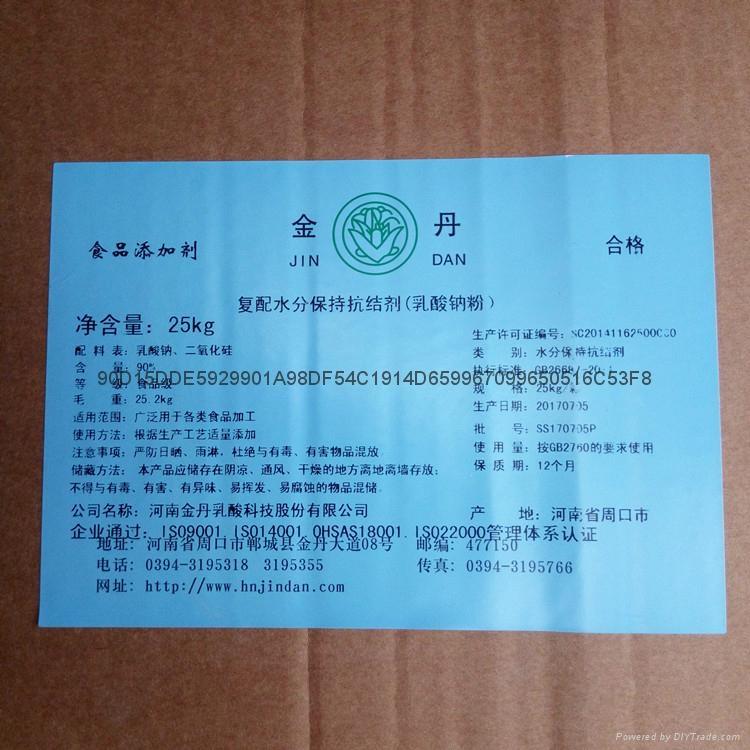 供应食品级防腐剂乳酸钠粉90% 1