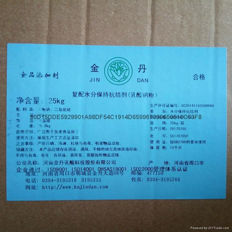 供应食品级防腐剂乳酸钠粉90% 2