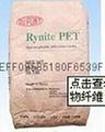 PET FR530塑胶原料