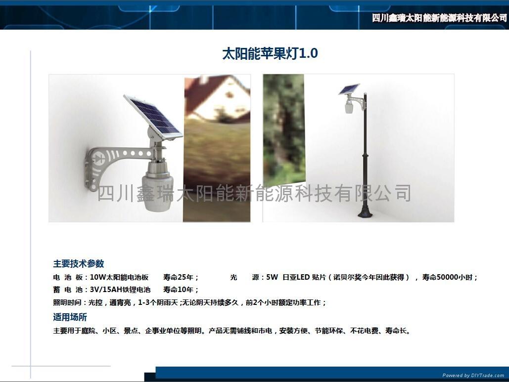 太陽能一體化蘋果燈1.0 3