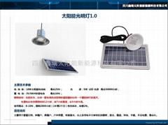 太陽能家用光明燈1.0
