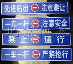 道閘杆警示牌
