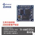 TI-AM335x核心板小板