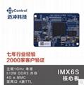 IMX6S核心板A9平台ARM