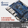 A5D3开发板嵌入式工控板多串