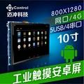 10寸安卓嵌入式工业电容显示屏