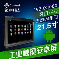 21.5寸工業安卓屏紅外觸摸屏工控開發板顯示屏人機界面一體機邁沖