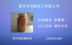 苯丙表面施膠劑