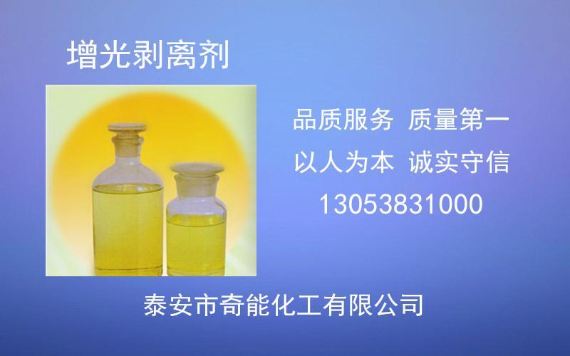 增光剝離劑 1