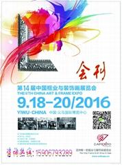 中国框业装饰画展览会会刊