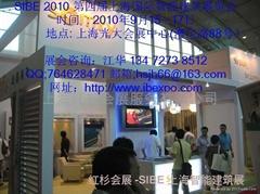 智能建筑展覽會