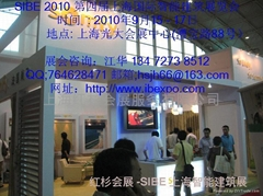 智能建筑展览会