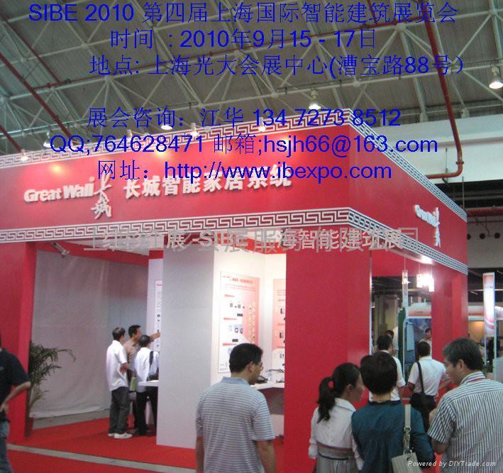 上海智能建筑展览会 1