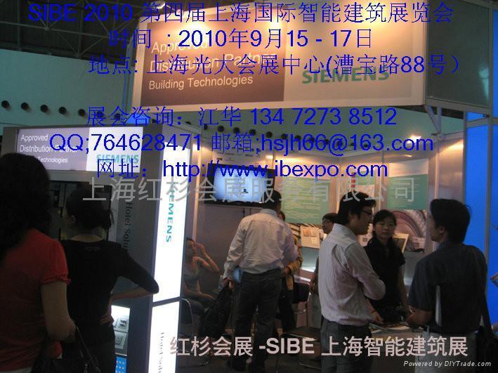 2010上海智能家居展覽會 1