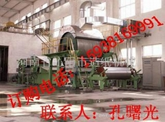 1092燒紙造紙機,衛生紙造紙機