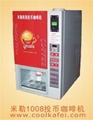 米勒自动投币咖啡饮料机(冷热两