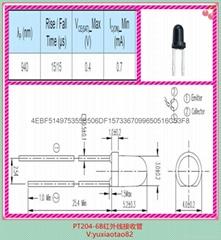 台湾亿光原装正品插件式红外线接收管高灵敏接收管PT204-6B