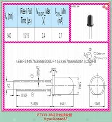 台湾亿光原装正品插件式红外线接收管高灵敏接收管PT333-3B