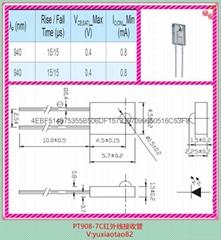 台湾亿光原装正品插件式红外线接收管高灵敏接收管PT908-7C