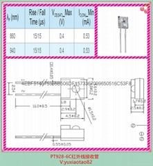台湾亿光原装正品插件式红外线接收管高灵敏接收管PT928-6C