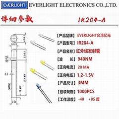 臺灣億光紅外線發射管IR204-A