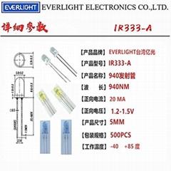 臺灣億光紅外線發射管IR333-A
