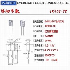 臺灣億光紅外線發射管方形IR908-7C