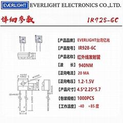 臺灣億光紅外線發射管插件式方形IR928-6C