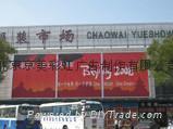 北京楼顶广告牌制作